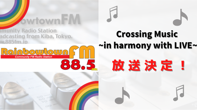 ラジオ番組放送決定!