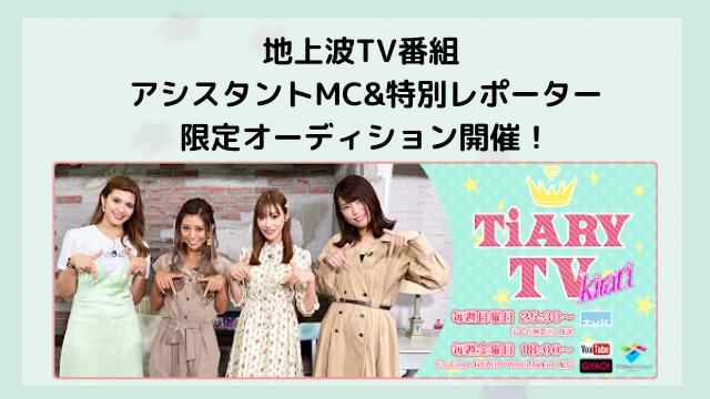 『TiARY TV』出演オーディション実施中!